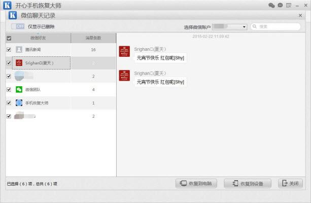 开心手机恢复大师_2.11.4_32位 and 64位中文共享软件(1.2 MB)