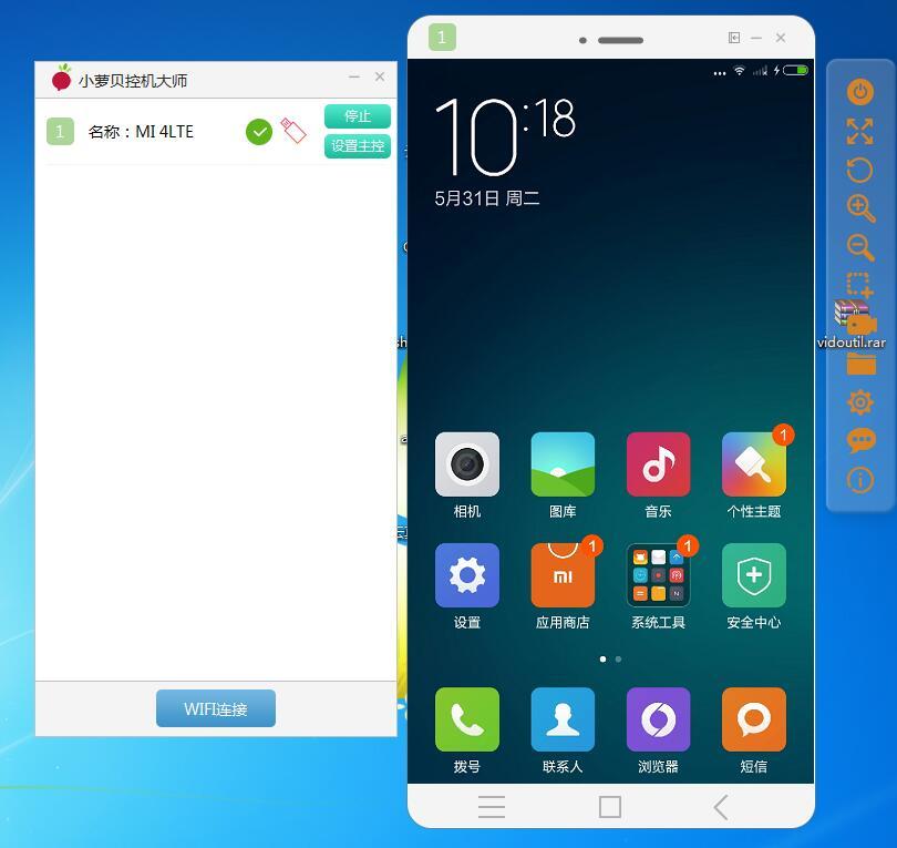 小萝贝控机大师_1.0.0_64位中文免费软件(6.03 MB)