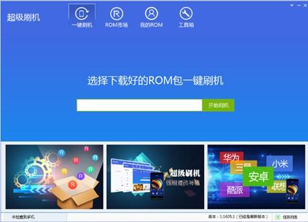 超级刷机_1.0.1606.1_32位 and 64位中文免费软件(49.25 MB)