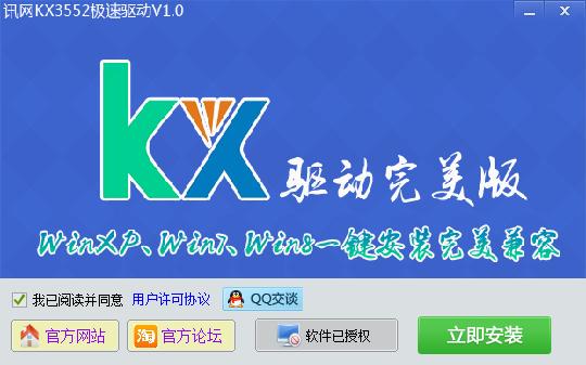 讯网Kx5.1/7.1一键驱动包V1.0_1.0_32位 and 64位中文免费软件(15.77 MB)