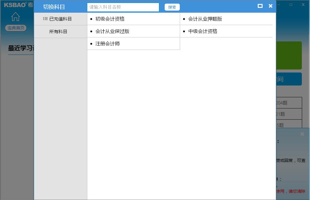 考试宝典会计从业题库官方版_1.0_32位中文免费软件(30.27 MB)