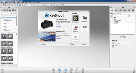 KeyShot实时3D渲染软件(64位)_v6.2.85_64位中文免费软件(528.31 MB)
