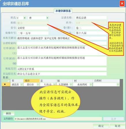 家谱软件-云码宗谱_个人版_32位中文免费软件(73.84 MB)