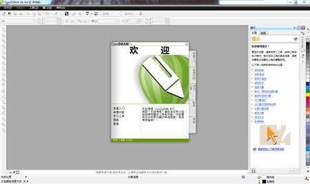CorelDRAW X6矢量绘图软件_v16.1.0.843_32位中文免费软件(547.79 MB)