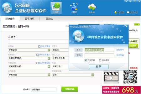 58同城企业搜索软件_v3.6.6.17_32位 and 64位中文共享软件(30.34 MB)