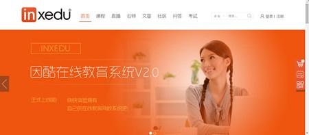 因酷开源网校在线教育平台_V2.0_32位 and 64位中文免费软件(221.5 KB)