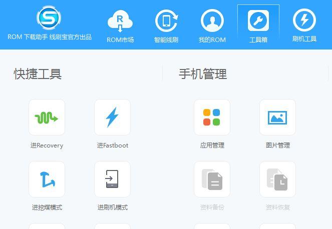线刷宝ROM下载助手_1.3.0_32位 and 64位中文免费软件(214.79 MB)