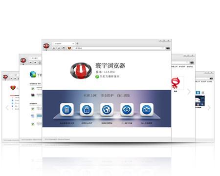 寰宇浏览器官方下载绿色版!_v1.0_32位中文免费软件(39.37 MB)