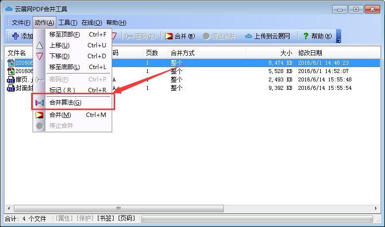 云展网PDF合并工具_1.1.0_32位 and 64位中文免费软件(5.24 MB)