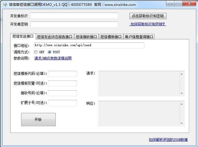 信信客短信通道接口DEMO_1.3_32位中文免费软件(323 KB)