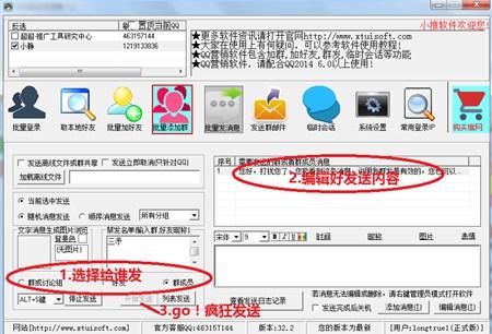 小推营销QQ好帮手_V32.2_32位 and 64位中文试用软件(8.57 MB)