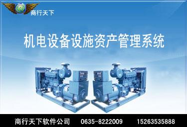 商行天下机电设备设施资产管理系统_v7.3_32位中文共享软件(6.18 MB)