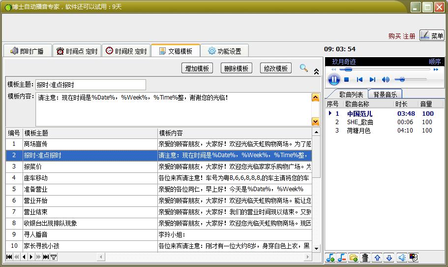 博士自动播音专家_6.8_32位 and 64位中文免费软件(63.7 MB)