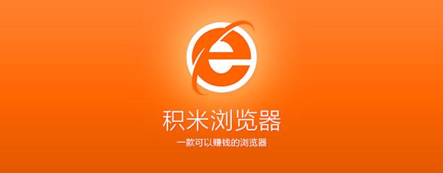 积米浏览器_1.0.9.96_32位 and 64位中文免费软件(40.34 MB)