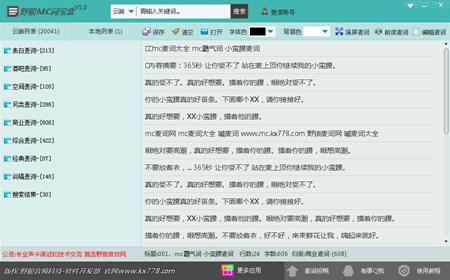 野狼MC词宝盒_v2.8_32位中文免费软件(6.04 MB)