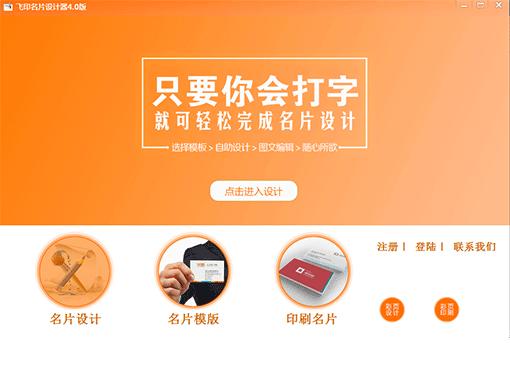 飞印名片设计软件_4.0.0.1_32位中文免费软件(2.87 MB)