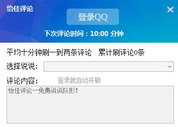 怡佳QQ评论工具_1.0_32位 and 64位中文免费软件(425 KB)
