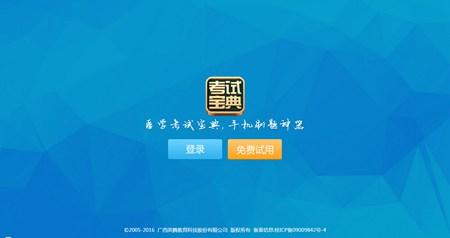 题博士考核云_1.0_32位中文免费软件(61.28 MB)