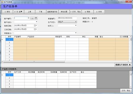 大洋企业生产仓库管理系统net版_10.54_32位 and 64位中文试用软件(85.1 MB)