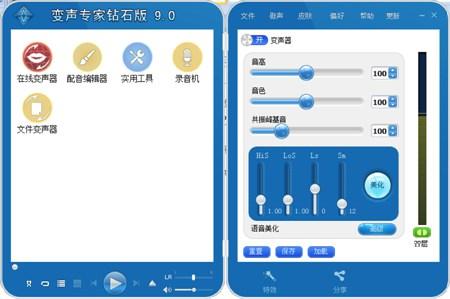 变声专家_9.0.38_32位 and 64位中文共享软件(48.6 MB)