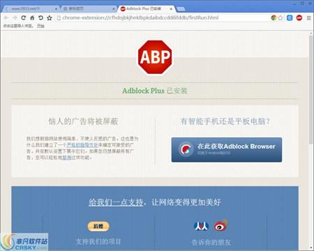 天行浏览器(xskywalker)_4.0.1_32位 and 64位中文免费软件(84.37 MB)