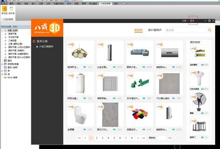 八戒revit云族库插件_V2.0.6_32位 and 64位中文免费软件(21.84 MB)