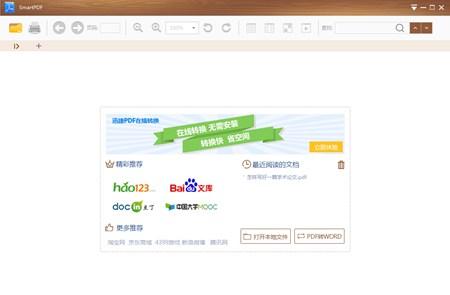 SmartPDF阅读器软件_v1.5.1_32位中文免费软件(1.85 MB)