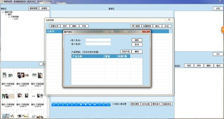 智联创想影楼套版软件_v1.0_32位 and 64位中文免费软件(10.2 MB)
