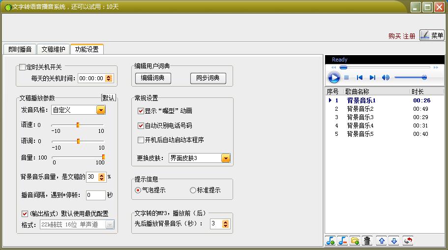 文字转语音播音系统_7.6_32位 and 64位中文免费软件(58.3 MB)