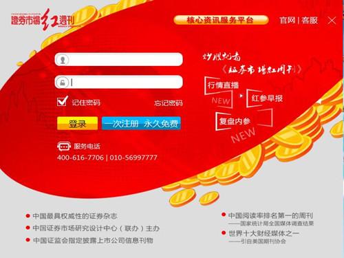 证券市场红周刊核心资讯客户端_2.0_32位中文免费软件(8.19 MB)