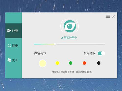 护眼宝_2.2_32位 and 64位中文免费软件(3.78 MB)
