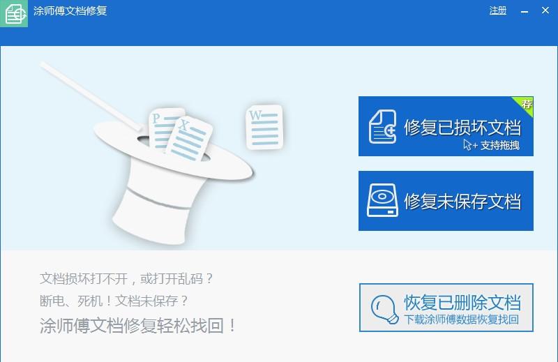 涂师傅文档修复软件_v2.0.1_32位中文付费软件(5.12 MB)
