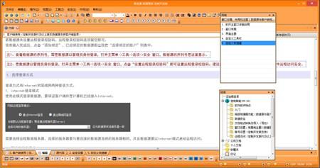 易佳通-数据管家 定制开发版F3_5.05_32位 and 64位中文共享软件(53.98 MB)