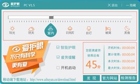 爱护眼_1.3_32位 and 64位中文免费软件(691 KB)
