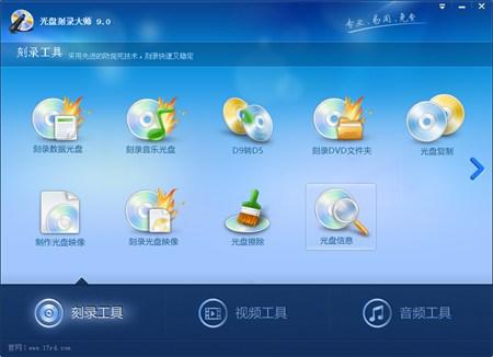光盘刻录大师_9.0_32位 and 64位中文免费软件(44.63 MB)