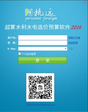 超算水利水电造价预算软件_3.1.0.3_32位 and 64位中文免费软件(60.56 MB)