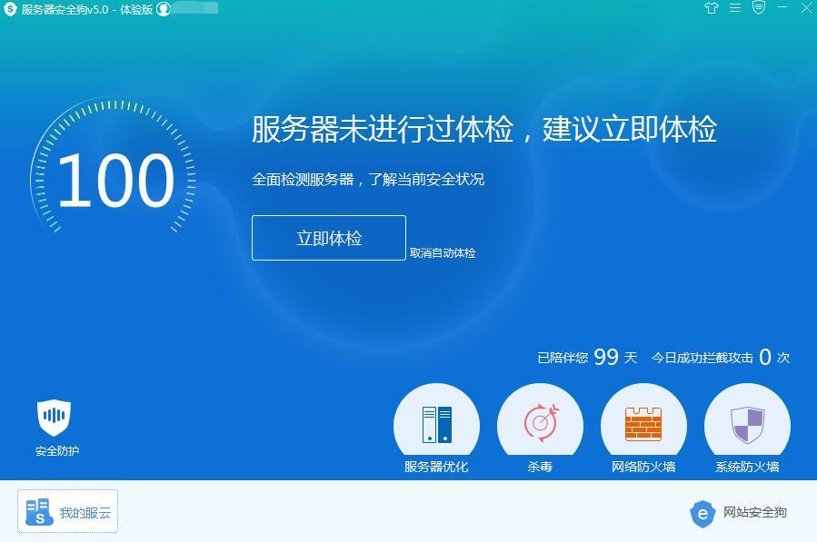 服务器安全狗Windows版_V5.0.00038_32位 and 64位中文免费软件(41.27 MB)