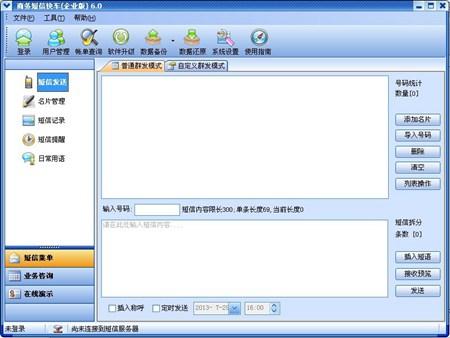 商务短信快车_V7.0_32位中文试用软件(3.38 MB)