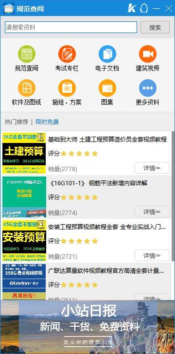 广联达规范查阅_0.8_32位 and 64位中文免费软件(12.75 MB)