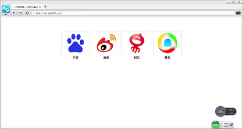 AG浏览器_1.0_64位中文免费软件(46.69 MB)