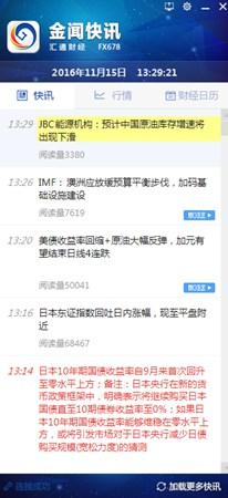 金闻快讯_1.0.1_32位中文免费软件(25.64 MB)