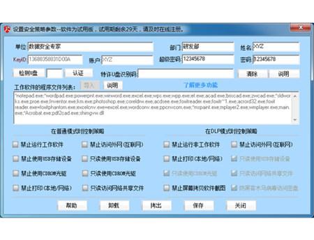 365数据防泄漏系统(多功能保险柜|加密磁盘)_2.4.0.7_32位 and 64位中文共享软件(9.84 MB)