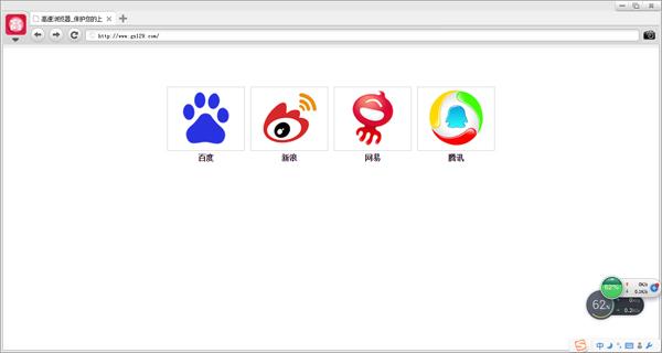 高速浏览器_1.0_32位 and 64位中文免费软件(46.69 MB)