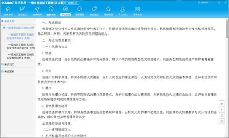 考试宝典一二级注册消防工程师PC版_1.0_32位 and 64位中文免费软件(30.28 MB)