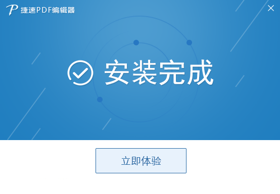 捷速PDF阅读器-pdf阅读器下载_1.1_32位 and 64位中文免费软件(1.15 MB)