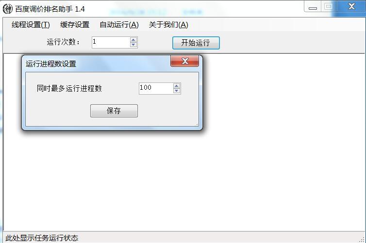 神助百度调价软件_2.0_32位中文免费软件(49.05 MB)