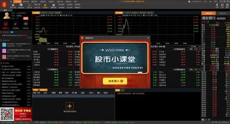 优股盘中宝_2.0.0.036_32位 and 64位中文免费软件(3.43 MB)