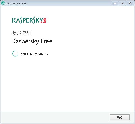 卡巴斯基免费版_2017 17.0.0.611_32位 and 64位中文免费软件(163 MB)