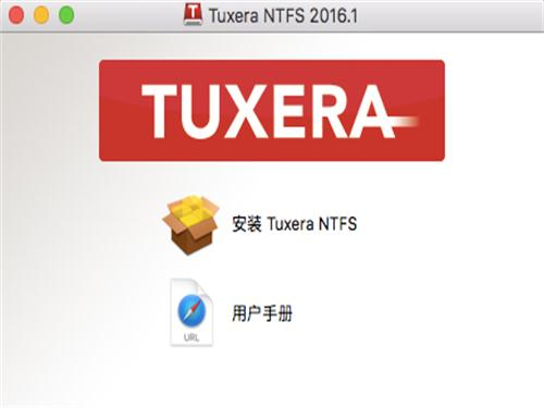 Tuxera NTFS for Mac_2016.1_32位 and 64位中文共享软件(47.04 MB)