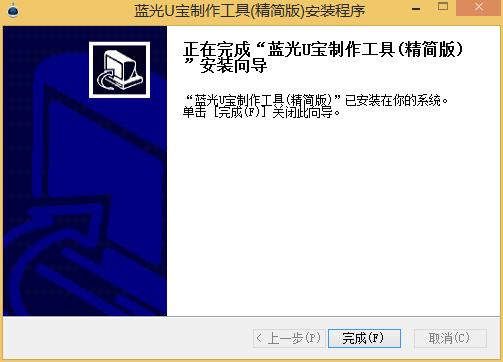 蓝光U宝U盘启动盘制作工具_3.3.0.10_32位中文免费软件(1.5 GB)